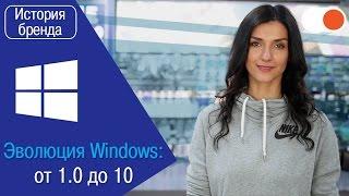 Windows: как развивалась самая популярная компьютерная ОС
