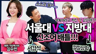 [GiggleMarket Master] Seoul National University vs countryside universities' mind game competition!