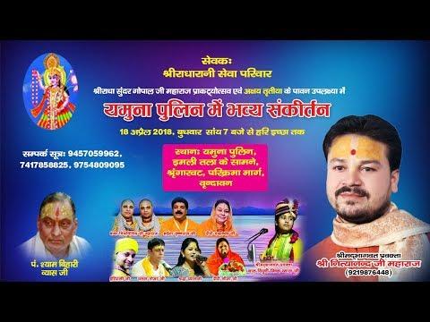 Yamuna Pulin Mein Bhavye Bhajan Sandhya || Shri Nityanand Ji Maharaj #TotalAastha