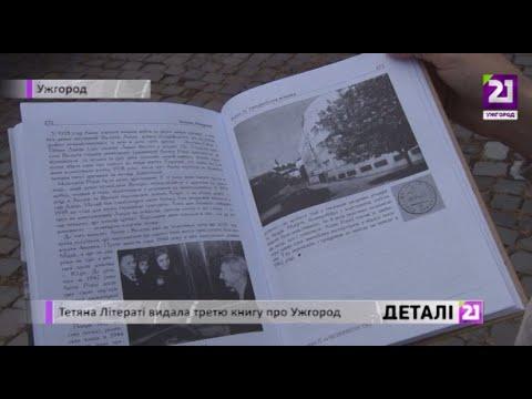 21 channel: Тетяна Літераті видала третю книгу про Ужгород