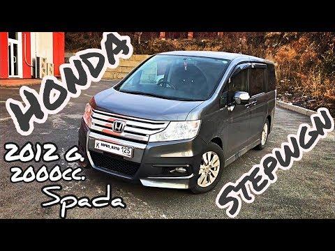 Обзор Honda Stepwgn Spada, 2012 г.в. V2.0