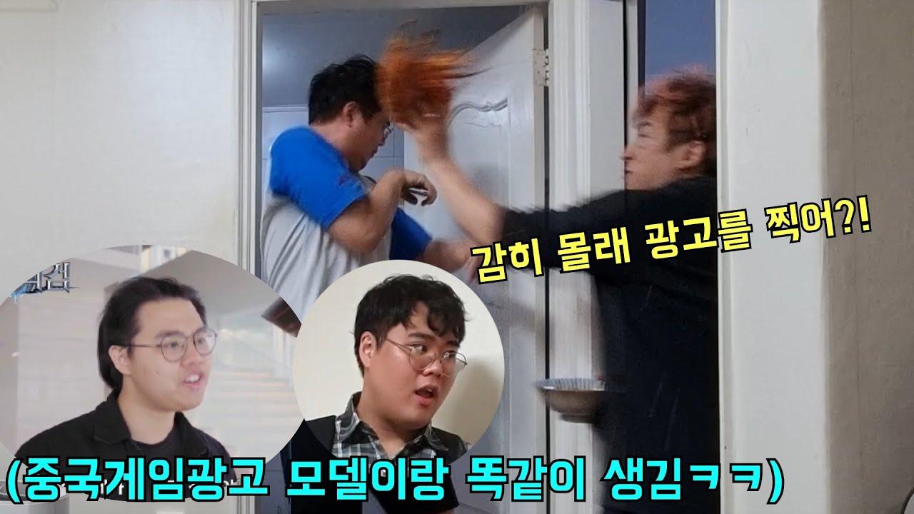 몰래 중국게임광고 찍은형 한국의 매운맛보여주기ㅋㅋ