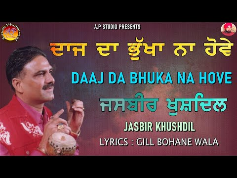 Jasbir Khushdil | ਦਾਜ ਦਾ ਭੁੱਖਾ ਨਾ ਹੋਵੇ | Daaj Da Bhukha Na Hove |