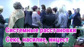 """2011.09.26 Москва, Конгресс на тему """"Секс, насилие, инцест"""", часть 2"""