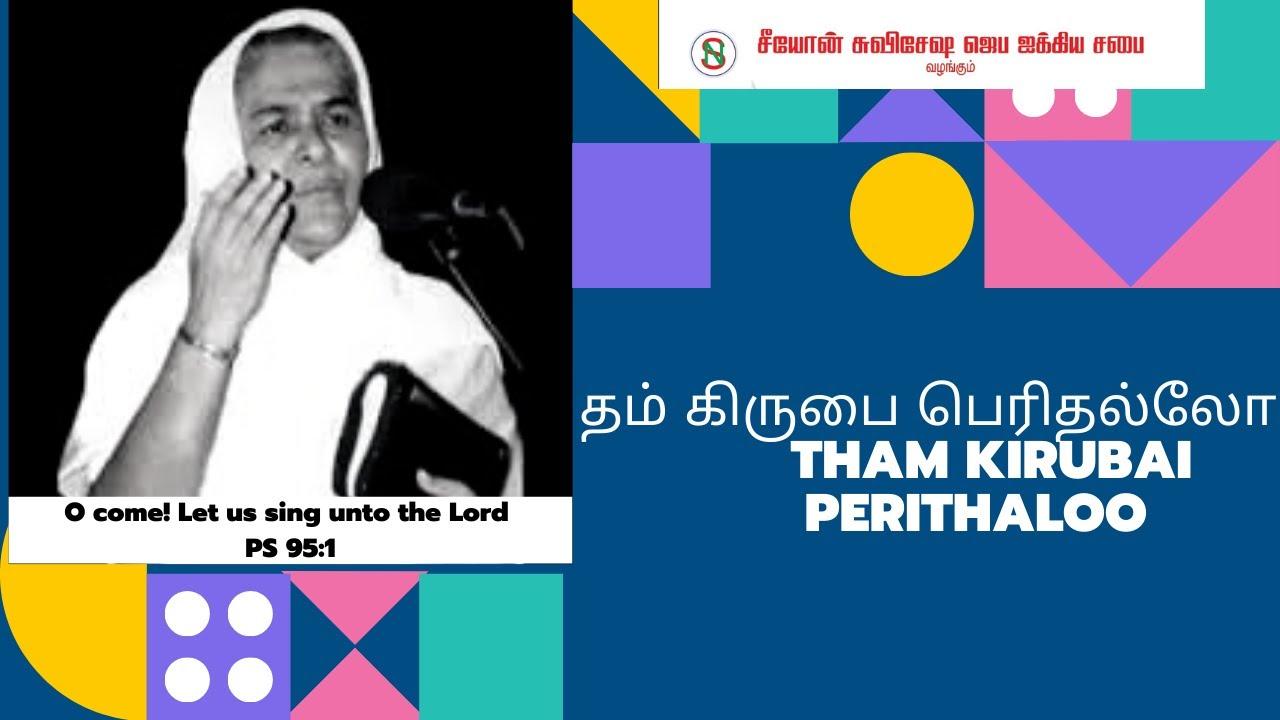 தம் கிருபை பெரிதல்லோ-Tham Kirubai Perithallo