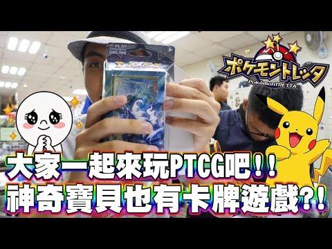 什麼!神奇寶貝也有卡牌遊戲?抽卡包還可以線上抽,太划算啦~。內有教學《 Pokémon tretta $ PTCG 》│VLOG#240
