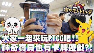 什麼!神奇寶貝也有卡牌遊戲?抽卡包還可以線上抽,太划算啦~。內有教學《 Pokémon tretta $ PTCG 》│VLOG#240 thumbnail