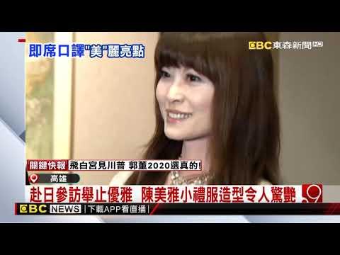 台日簽約 陳美雅即席口譯 展現美麗 實力 新女力