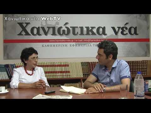 Βάλια Βαγιωνάκη - Υποψήφια Βουλευτής Χανίων ΣΥΡΙΖΑ