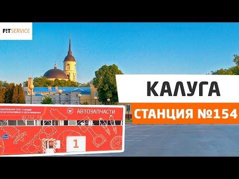 Открытие станции  FIT SERVICE г. Калуга!