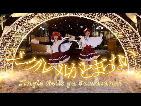SUNRISE [Aqours Dance Cover] - Jingle Bells Ga Tomaranai / ジングルベルがとまらない