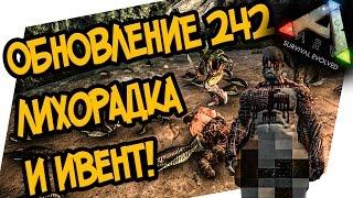 ARK: Survival Evolved - ОБЗОР ОБНОВЛЕНИЯ 242. БОЛОТНАЯ ЛИХОРАДКА, АНТИДОТ, ИВЕНТ 1 ГОД ARK