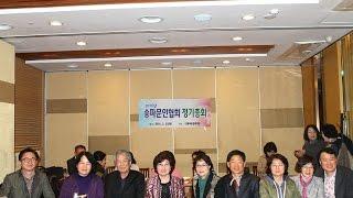 신입회원 소개 / 2016 송파문인협회 정기총회
