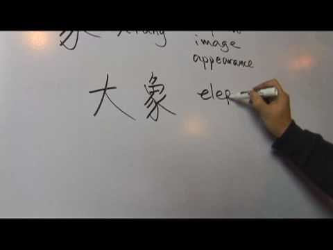 Chinese Radical Dao 1 Chinese Symbol For Elephant Youtube
