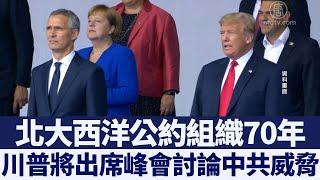 北約70年 川普將出席峰會討論中共威脅|新唐人亞太電視|20191202