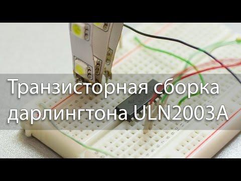 Сборка Дарлингтона ULN2003 и Arduino