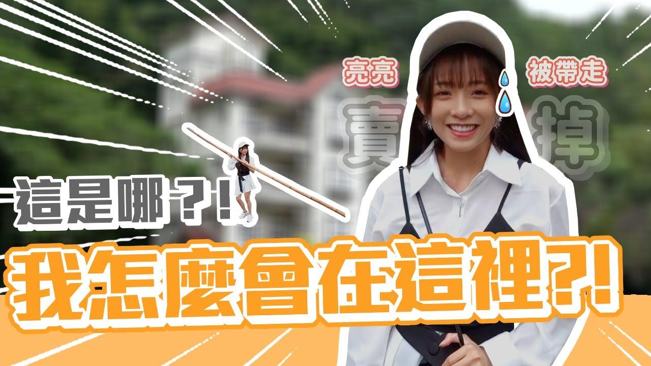【閃亮亮來了】 影片裡有抽獎 ❤️  突然更改行程亮亮被帶離開臺北?!|亮亮來旅遊