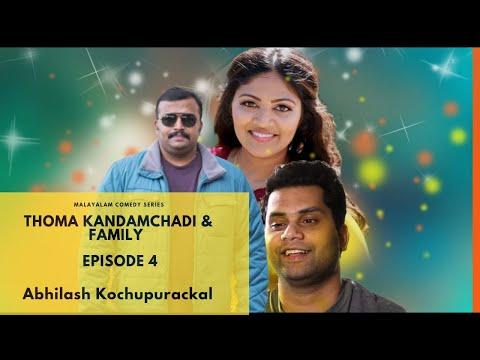 #Thoma #Kandamchadi & Family| Malayalam comic full series|  Thoma's family#Abhilash  #Episode #4
