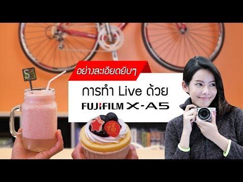 การทำ Live ด้วยกล้อง Fujifilm X-A5 อย่างละเอียดยิบๆ โดยจูนเรนเจอร์