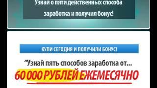 Как зарабатывать от 60 тысяч рублей в месяц!!!!