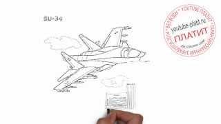 Нарисованные карандашом самолеты  Как поэтапно нарисовать военный самолет Су 34(рисуем самолет поэтапно, как рисовать самолёт карандашом, как рисовать самолет военный, как рисовать самол..., 2014-07-28T07:04:26.000Z)