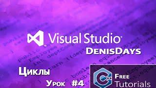 Microsoft Visual Studio 2013 - Циклы C++ / 4 урок