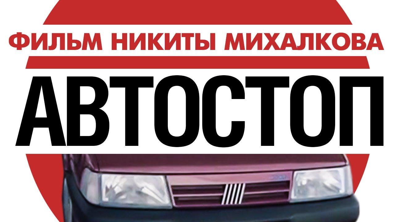 АВТОСТОП / Художественный фильм (1990) | AUTO STOP / Feature film