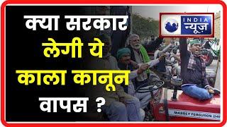 Government will talk unconditionally : क्या सरकार लेगी काला कानून वापस ? | India News