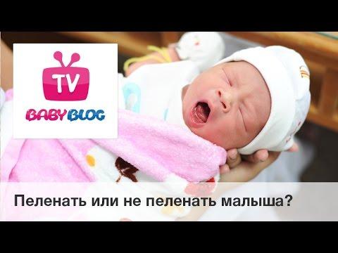 Как часто нужно пеленать новорожденного