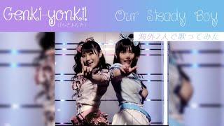《海外2人で歌ってみた》【Kensho-nu: Genki-yonki!】 「Our Steady Boy -Short ver.-」 «Special sub-unit Single»