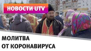 UTV. В церквях Башкирии читают молитвы от коронавируса