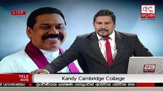 Ada Derana Prime Time News Bulletin 06.55 pm - 2018.09.24