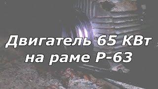 Электродвигатель 65 КВт на раме Р 63 - Сегодня Ремонт, обгорели контакты - Обзор на двигатель