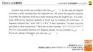 英文読解講座(標準編):対比による展開2【演習】