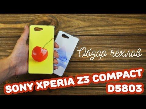 Печать картинки на чехле для Sony Xperia Z3 Compact D5803 | Обзор чехлов
