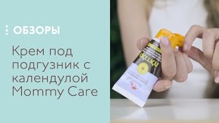 Крем под подгузник с календулой Mommy Care, обзор