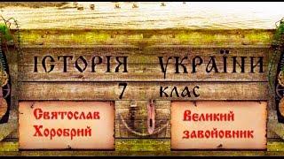 Князь Святослав Хоробрий (укр.) Історія України, 7 клас.