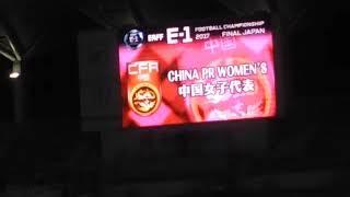 17.12.11EAFF E-1サッカー選手権2017決勝大会なでしこジャパンvs中国女子代表選手紹介