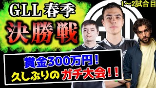 TSMのGLL春季ハイライト!決勝1~2試合目【Apex Legends】#imperialhal #reps #snip3down