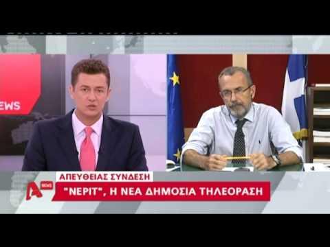 Real gr ΚΑΨΗΣ ΓΙΑ ΝΕΑ ΔΗΜΟΣΙΑ ΤΗΛΕΟΡΑΣΗ