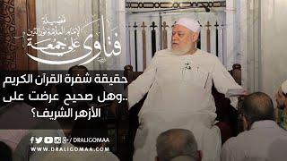 بالفيديو.. «علي جمعة» يوضح حقيقة شفرة القرآن