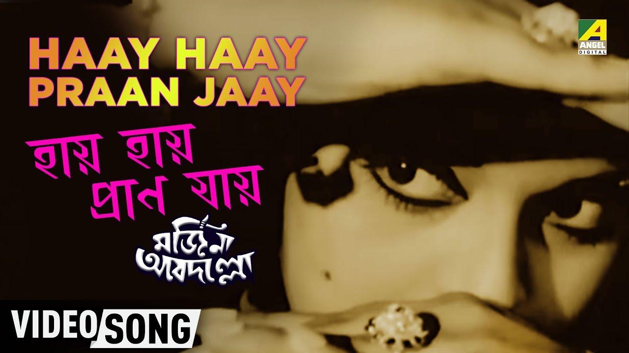 haay haay praan jaay marjiana abdullah bengali movie