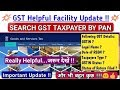 SEARCH GST TAXPAYER BY PAN|CHECK GST RETURN STATUS OF SUPPLIER|GST TAXPAYERS TYPE,ADDRESS|जरूर देखें