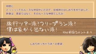 月森麻友と恵架による お茶うけネットラジオ第3回放送分です! 飲み物...