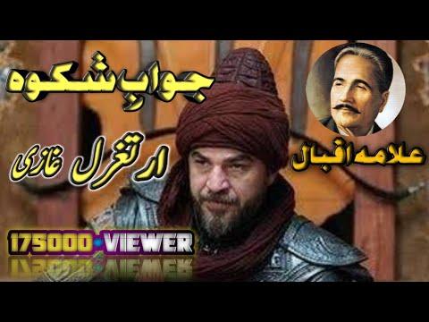 Download Ertugrul ghazi by allama iqbal poetry jawab e shikwa...     جواب شکوہ علامہ اقبال