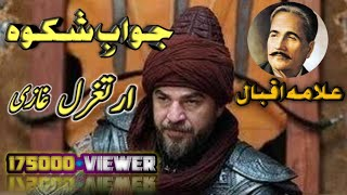 Ertugrul ghazi by allama iqbal poetry jawab e shikwa...     جواب شکوہ علامہ اقبال