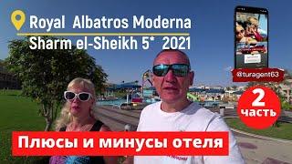 часть 2 отзыв об отеле Royal Albatros Moderna Sharm el Sheikh 5 2021