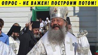 ЦЕРКОВЬ НАНОСИТ ОТВЕТНЫЙ УДАР! ЕКБ ПРОТЕСТЫ СКВЕР ПРОЕКТ ХРАМА