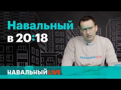 Навальный в 20:18. Эфир #002, 27.04