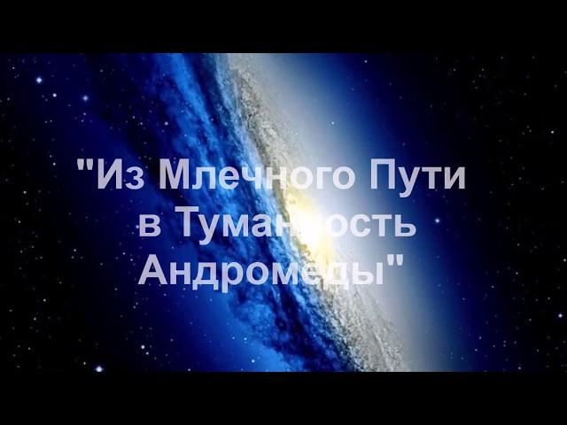 Изображение предпросмотра прочтения – ЕвгенияВоробьева представляет буктрейлер кпроизведению «Туманность Андромеды» И.А.Ефремова